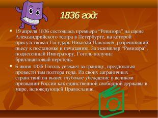 """1836 год: 19 апреля 1836 состоялась премьера """"Ревизора"""" на сцене Александрийс"""