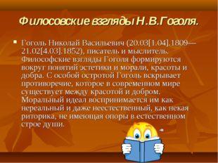 Филосовские взгляды Н.В.Гоголя. Гоголь Николай Васильевич (20.03[1.04].1809—2