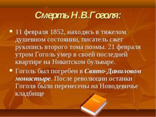 Смерть Н.В.Гоголя: 11 февраля 1852, находясь в тяжелом душевном состоянии, пи