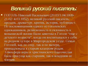 Великий русский писатель: ГОГОЛЬ Николай Васильевич (20.03/1.04.1809-21.02/ 4