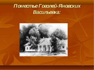 Поместье Гоголей-Яновских Васильевка: