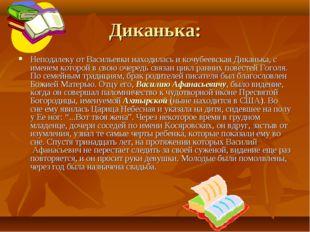 Диканька: Неподалеку от Васильевки находилась и кочубеевская Диканька, с имен