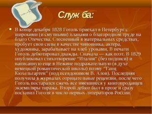 Служба: В конце декабря 1828 Гоголь приехал в Петербург с широкими (и смутным