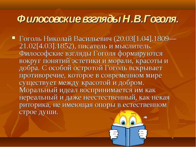 Филосовские взгляды Н.В.Гоголя. Гоголь Николай Васильевич (20.03[1.04].1809—2...