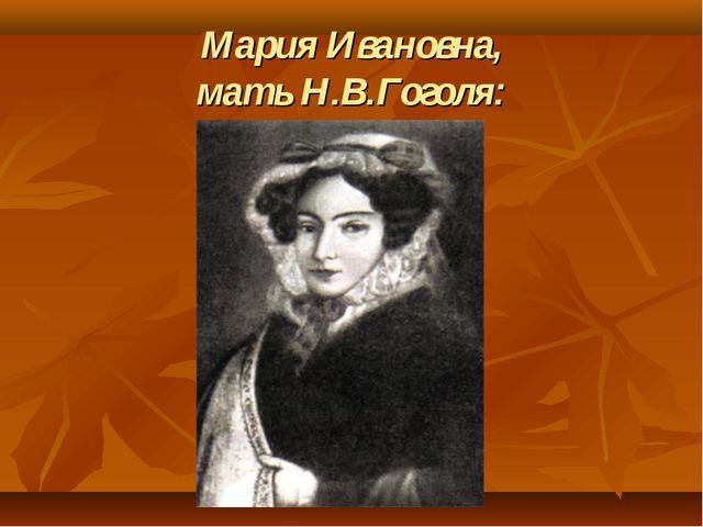 Мария Ивановна, мать Н.В.Гоголя: