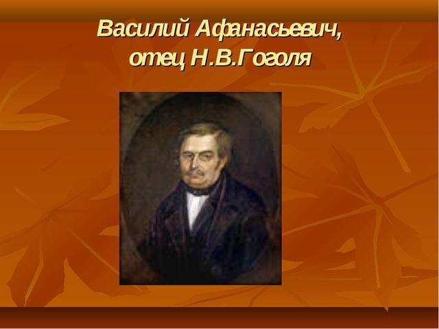 Василий Афанасьевич, отец Н.В.Гоголя