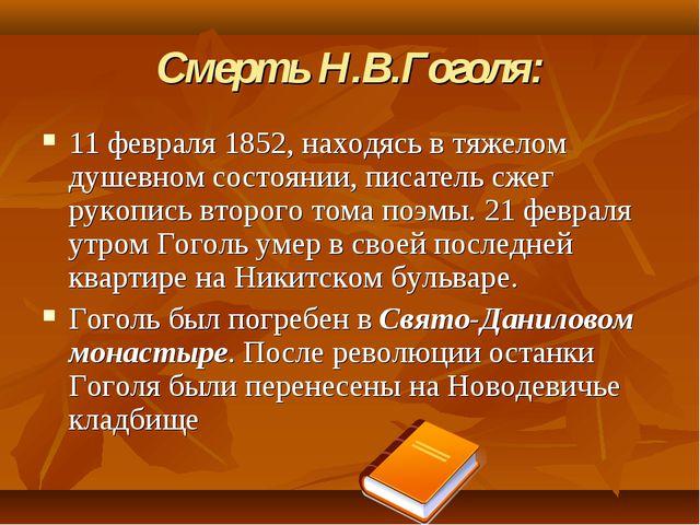 Смерть Н.В.Гоголя: 11 февраля 1852, находясь в тяжелом душевном состоянии, пи...