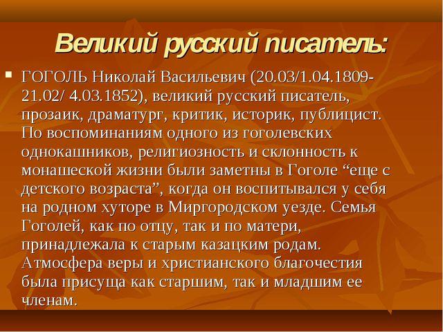 Великий русский писатель: ГОГОЛЬ Николай Васильевич (20.03/1.04.1809-21.02/ 4...