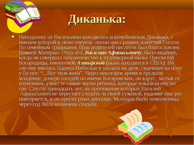 Диканька: Неподалеку от Васильевки находилась и кочубеевская Диканька, с имен...