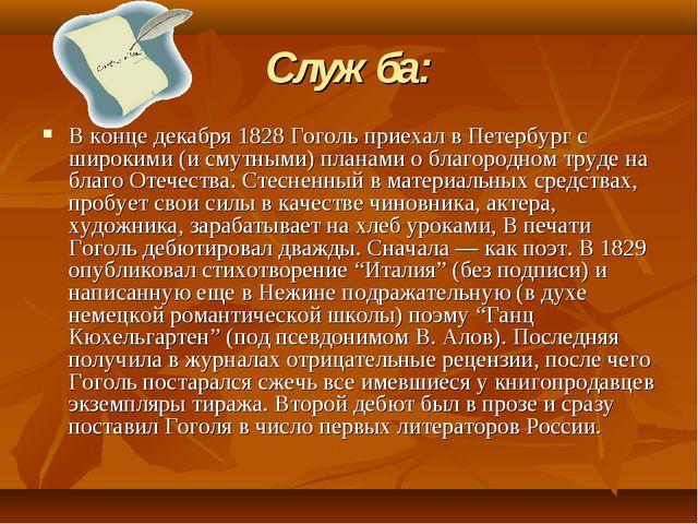 Служба: В конце декабря 1828 Гоголь приехал в Петербург с широкими (и смутным...