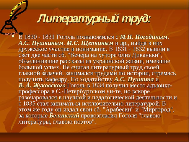 Литературный труд: В 1830 - 1831 Гоголь познакомился с М.П. Погодиным, А.С. П...