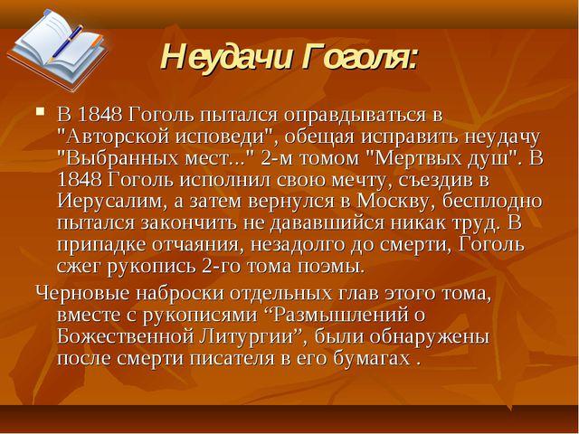 """Неудачи Гоголя: В 1848 Гоголь пытался оправдываться в """"Авторской исповеди"""", о..."""