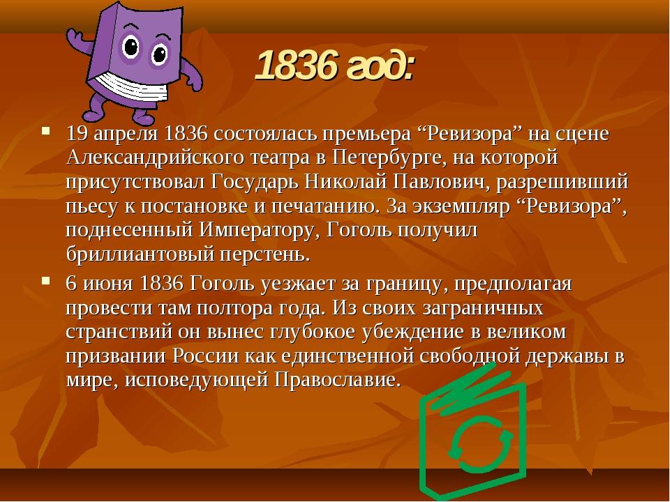 """1836 год: 19 апреля 1836 состоялась премьера """"Ревизора"""" на сцене Александрийс..."""