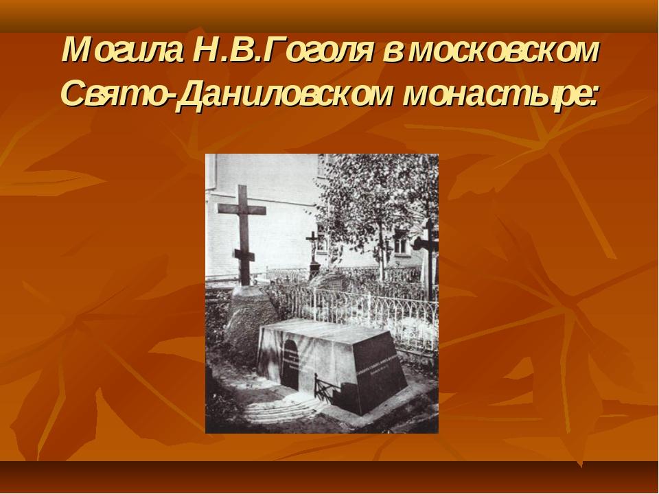 Могила Н.В.Гоголя в московском Свято-Даниловском монастыре: