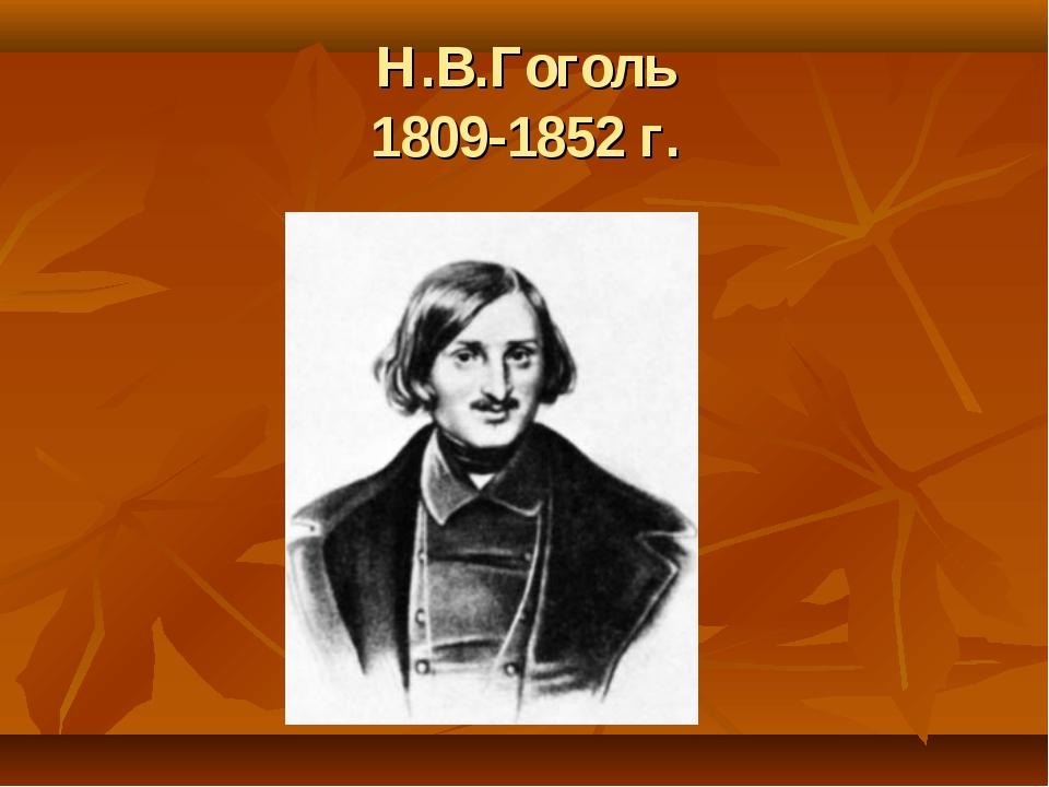 Н.В.Гоголь 1809-1852 г.