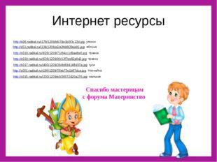 Интернет ресурсы http://s06.radikal.ru/i179/1209/b6/74e1b0f3c13d.jpg утенок h