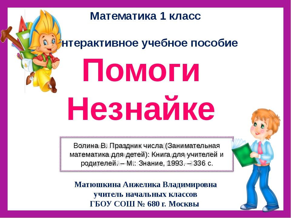 Матюшкина Анжелика Владимировна учитель начальных классов ГБОУ СОШ № 680 г....