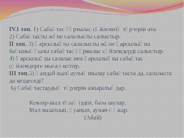 IV.I топ. 1) Сабақтас құрмалас сөйлемнің түрлерін ата. 2) Сабақтасты және сал...