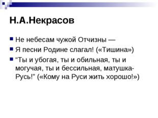 """Н.А.Некрасов Не небесам чужой Отчизны — Я песни Родине слагал! («Тишина») """"Ты"""