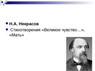 Н.А. Некрасов  Стихотворения«Великое чувство…», «Мать»
