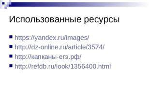 Использованные ресурсы https://yandex.ru/images/ http://dz-online.ru/article/