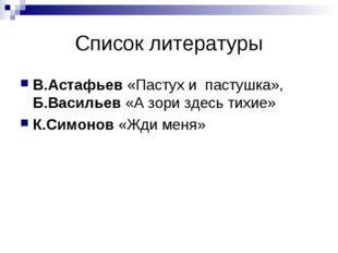 Список литературы В.Астафьев «Пастух и пастушка», Б.Васильев «А зори здесь ти