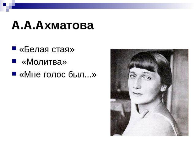 А.А.Ахматова «Белая стая» «Молитва» «Мне голос был...»