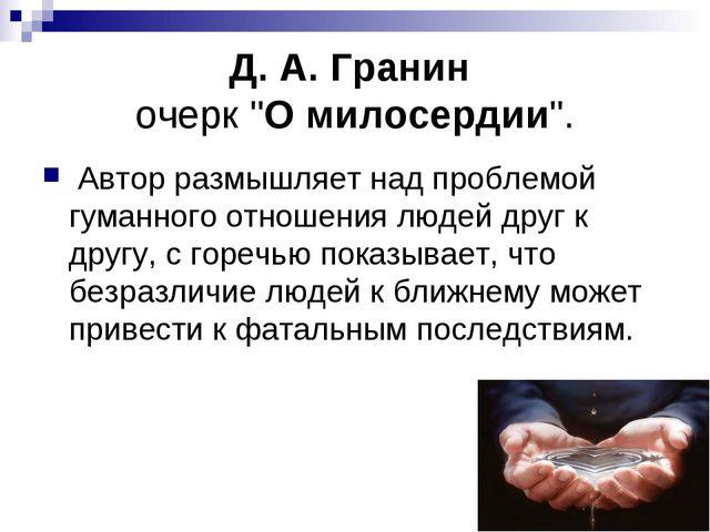 """Д. А. Гранин очерк """"О милосердии"""". Автор размышляет над проблемой гуманного..."""