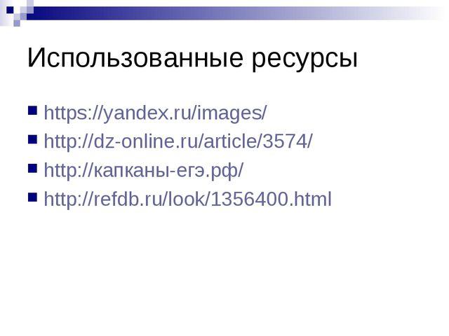 Использованные ресурсы https://yandex.ru/images/ http://dz-online.ru/article/...