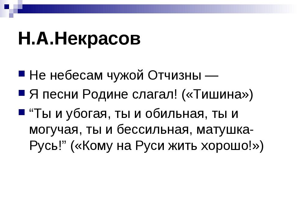 """Н.А.Некрасов Не небесам чужой Отчизны — Я песни Родине слагал! («Тишина») """"Ты..."""