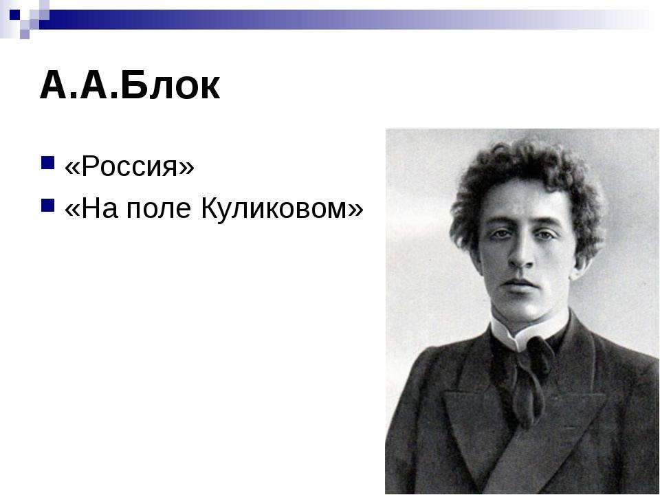 А.А.Блок «Россия» «На поле Куликовом»