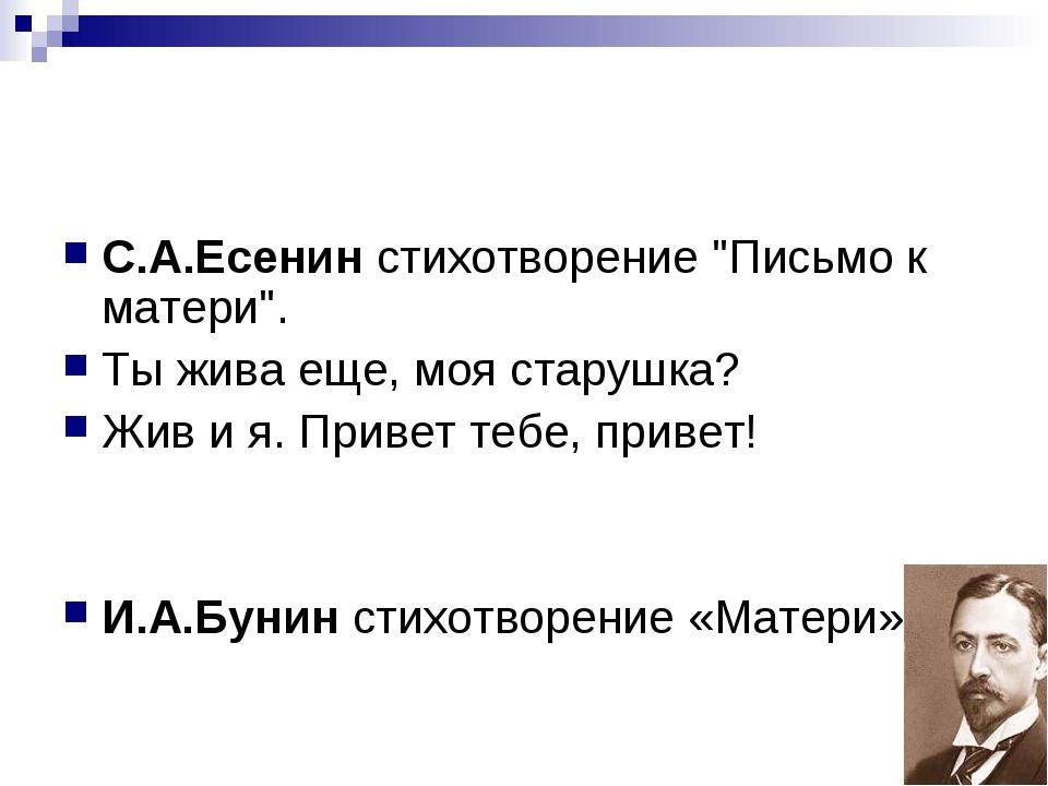 """С.А.Есенин стихотворение """"Письмо к матери"""". Ты жива еще, моя старушка? Жив и..."""