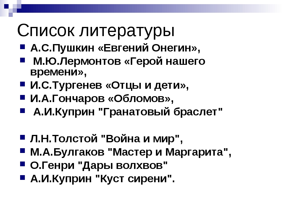 Список литературы А.С.Пушкин«Евгений Онегин», М.Ю.Лермонтов«Герой нашего в...