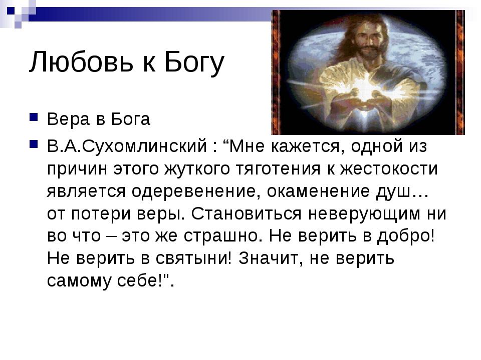 """Любовь к Богу Вера в Бога В.А.Сухомлинский : """"Мне кажется, одной из причин эт..."""