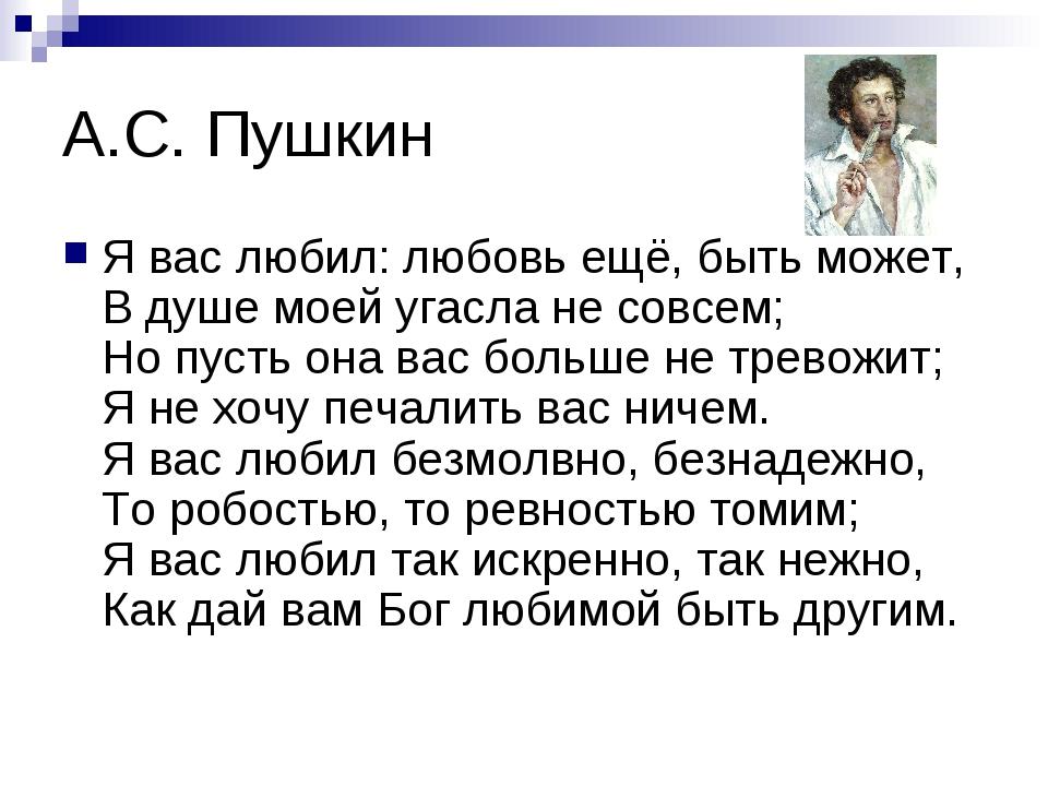 А.С. Пушкин Я вас любил: любовь ещё, быть может, В душе моей угасла не совсем...