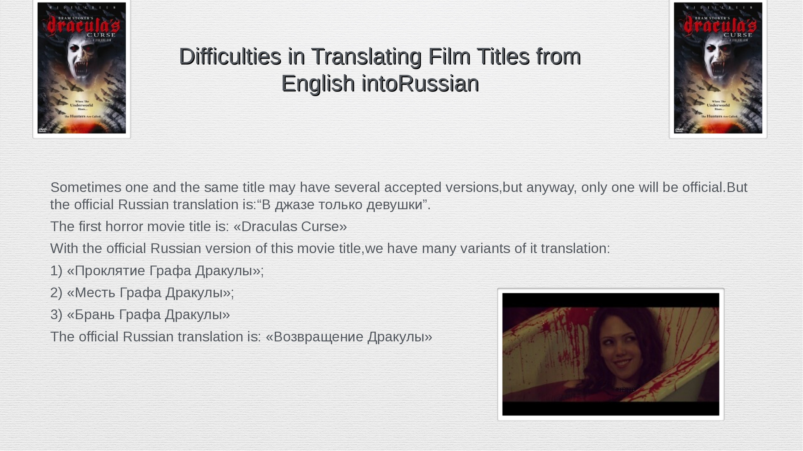 Difficulties in Translating Film Titles from English intoRussian Sometimes on...