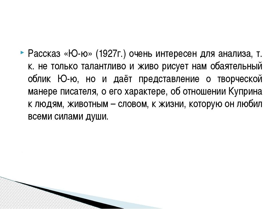 Рассказ «Ю-ю» (1927г.) очень интересен для анализа, т. к. не только талантлив...
