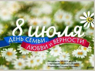 Воспитатель МБДОУ д/с №16 Г. Кропоткин , Воспитатель МБДОУ д/с №16 г. Кропот