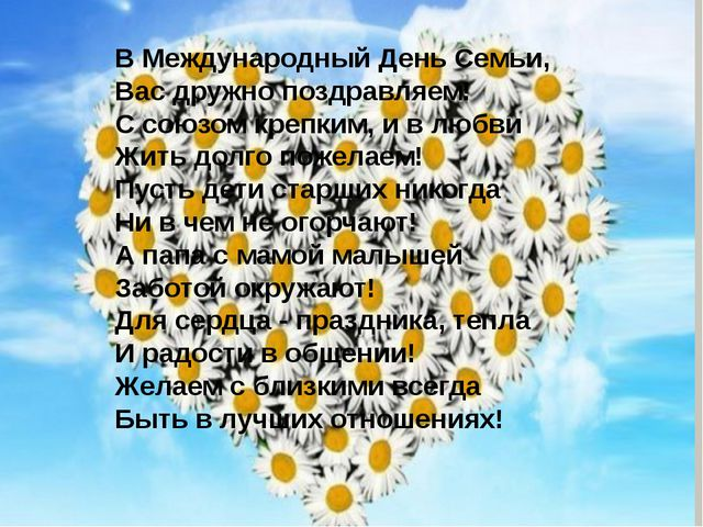 В Международный День Семьи, Вас дружно поздравляем! С союзом крепким, и в лю...