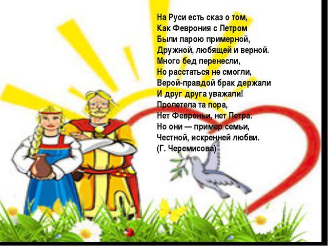 На Руси есть сказ о том, Как Феврония с Петром Были парою примерной, Дружной...