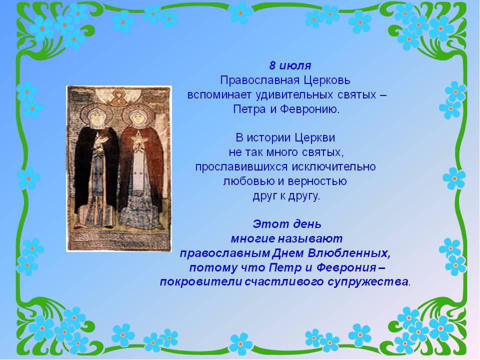 Сценарий к празднику святого петра и февронии