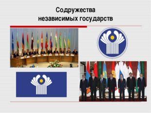 Содружества независимых государств