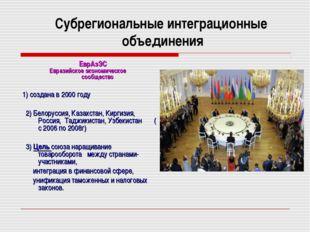 Субрегиональные интеграционные объединения ЕврАзЭС Евразийское экономическое