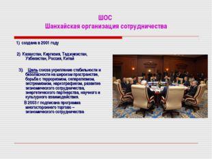 ШОС Шанхайская организация сотрудничества 1) создана в 2001 году 2) Казахстан