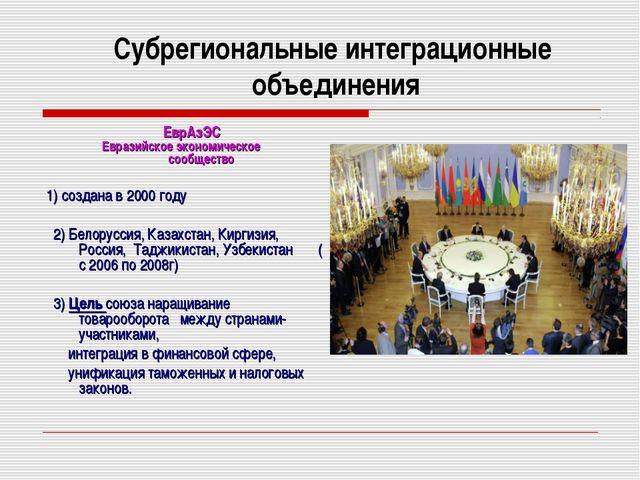 Субрегиональные интеграционные объединения ЕврАзЭС Евразийское экономическое...