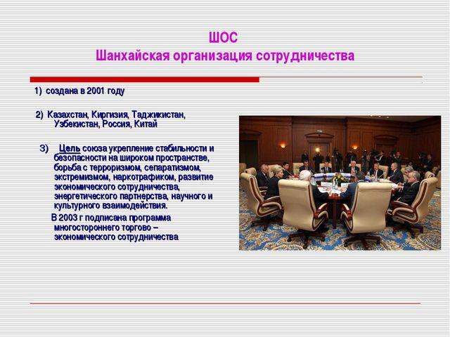 ШОС Шанхайская организация сотрудничества 1) создана в 2001 году 2) Казахстан...