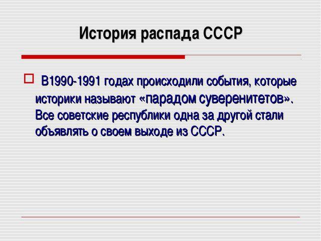 История распада СССР В1990-1991 годах происходили события, которые историки н...