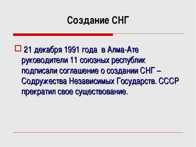 Создание СНГ 21 декабря 1991 года в Алма-Ате руководители 11 союзных республи...