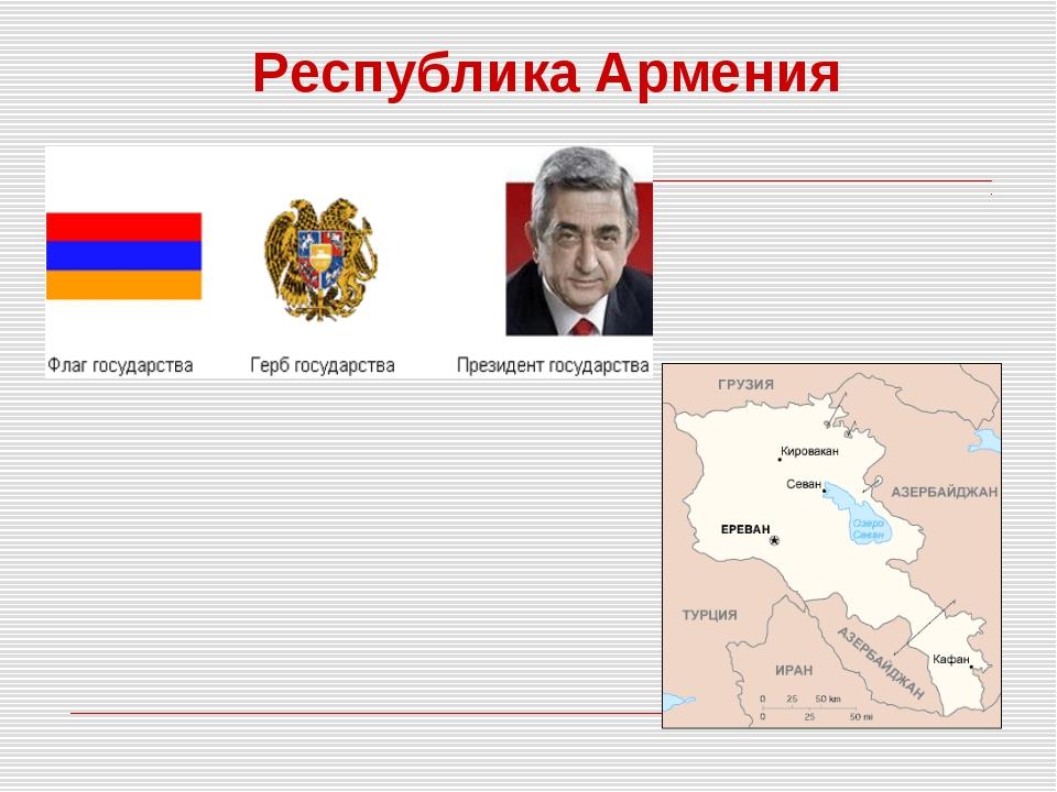 Республика Армения