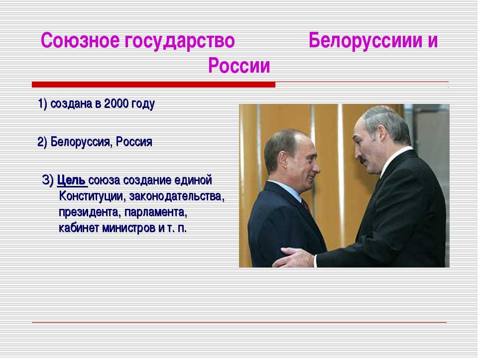 Союзное государство Белоруссиии и России 1) создана в 2000 году 2) Белоруссия...